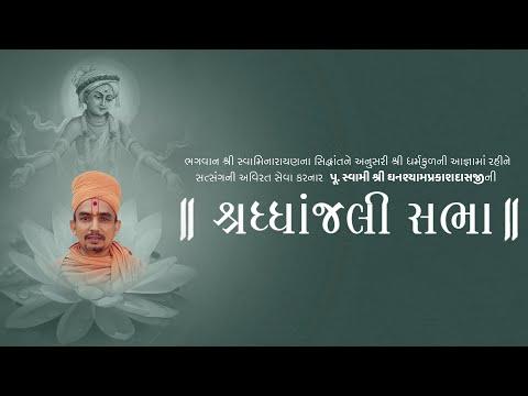 શ્રધ્ધાંજલી સભા  (પૂ. ઘનશ્યામ સ્વામી-રઘુવીર વાડી)  ||  Shraddhanjali Sabha (Pu. Ghanshyam Swami)