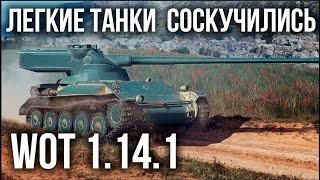 Давно у нас не было ЛТ и AMX 13 57 World Of Tanks в 20.00
