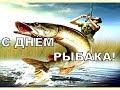 Поздравление С Днем Рыбака 🌷😘 День рыбака 2019 поздравления рыбакам в праздник рыболовства