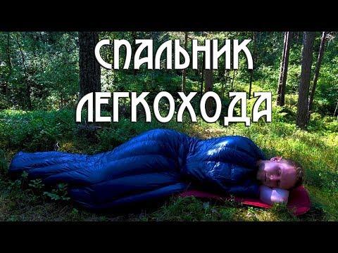 УЛЬТРАЛЁГКИЙ СПАЛЬНИК Naturehike cw280