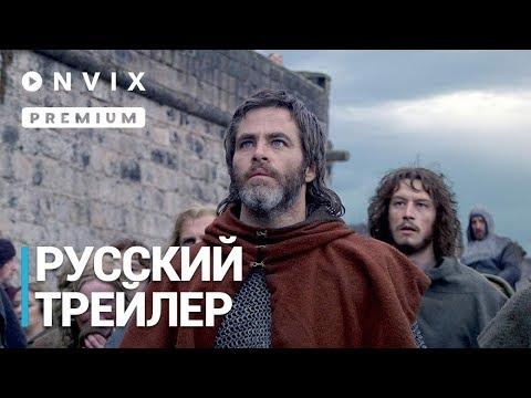 Король вне закона   Русский трейлер   Фильм [2018]