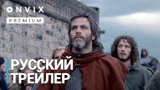 Король вне закона | Русский трейлер | Фильм [2018]