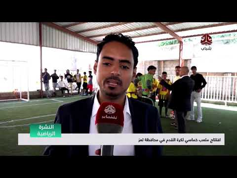 افتتاح ملعب خماسي لكرة القدم في محافظة تعز  | تقرير عبدالعزيز الذبحاني