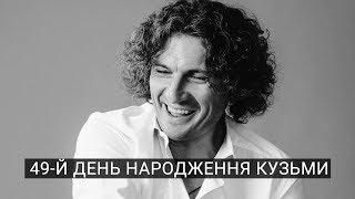 «Він ціле життя усміхався» — Кузьмі було б 49 років