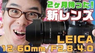 2ヶ月待ちの新レンズ!GH5につけるならこのレンズでしょ!Panasonic LEICA DG VARIO-ELMARIT 12-60mm/F2.8-4.0 thumbnail