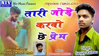 free mp3 songs download - Adivasi new nonstop gujrati timli mp3