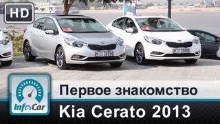 Дубайский тест-драйв KIA Cerato 2013 от InfoCar.ua (КИА Черато)