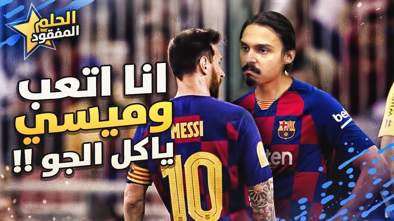 تتعب والفضل يروح لمسي  ! ..😒 #20 - فيفا20/FIFA20