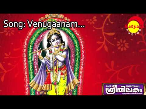 Venugaanam - Sree Thilakam Vol 2