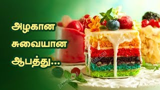 How Unhealthy Is a Slice of Birthday Cake? | Tamil Health Tips