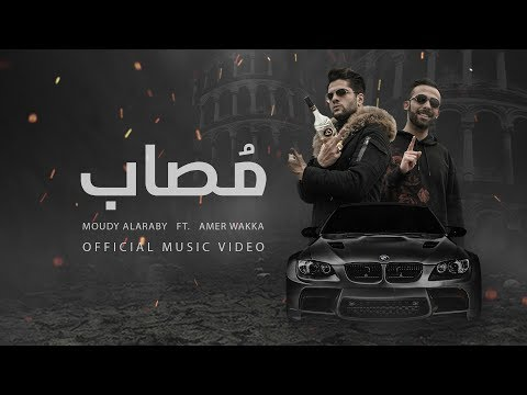 4K ' Official Video Clip 2019 | Moudy Alarbe ft Amer Wakka - Musab |      -