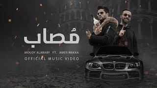 "4K "" Official Video Clip 2019   Moudy Alarbe ft Amer Wakka - Musab   مودي العربي مع عامر وكاع - مصاب"