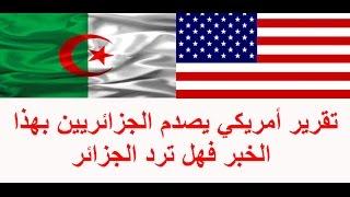 تقرير أمريكي يصدم الجزائريين بهذا الخبر فهل ترد الجزائر