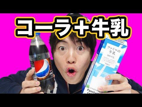 コーラ+牛乳が【凄い】ことになる!けど味はどうなんだろう?