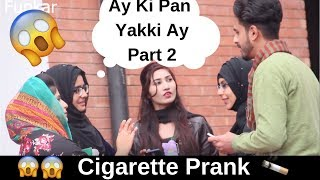 Asking girls for Cig@rette Prank | Prank in Pakistan 2019 | Aw…