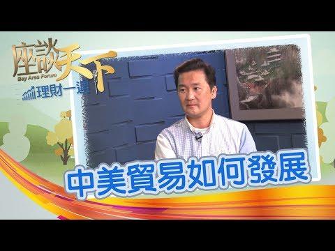 《座談天下》之『理財一週』: 中美貿易戰將如何發展? Finance Weekly 05102019 【天下衛視Sky Link TV官方頻道】