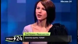 Екатерина Иванчикова разбирается со своим происхождением