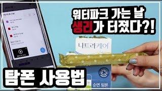 [나트라케어/나트라메이트] 탐폰 사용법 │ 워터파크 가…