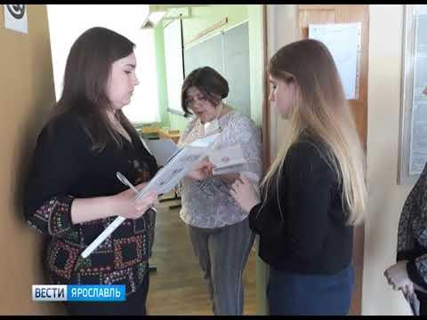 Ярославские школьники сдали пробный ЕГЭ по русскому языку