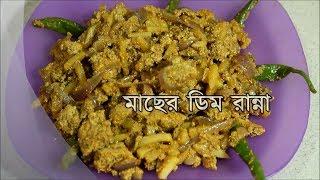 মাছের ডিম রান্না   Macher Dim Ranna Bangladeshi Recipe