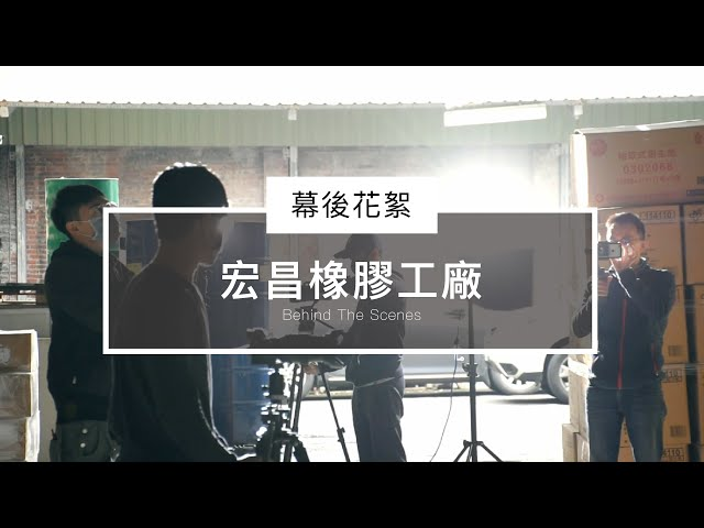 Behind the scenes - 宏昌橡膠工廠 幕後花絮