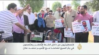 فلسطينيون يعتصمون ببئر السبع تضامنا مـع الأسير علان