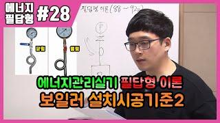 [에듀강닷컴]제28강 보일러 설치시공기준2(88~92p…
