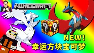 ????Minecraft????最新1.12幸運方塊寶可夢對戰來啦!千萬不要錯過!????神奇寶貝模組274????Pixelmon