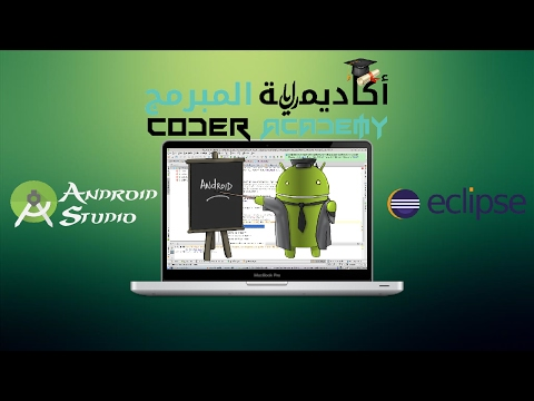 ضبط بيئة العمل Setting SDK  Manager ) Android Studion  )