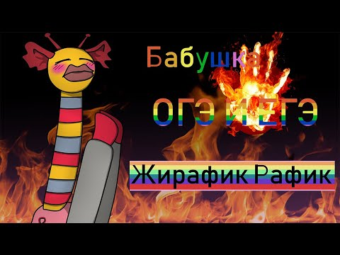 ЖИРАФИК РАФИК | КАК СДАТЬ ОГЭ/ЕГЭ | после школы на завод!