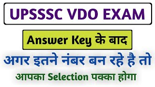 UPSSSC VDO Exam Expected Cut OFF 2018 | UP VDO Cut OFF