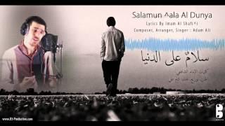 salamun al dunya by adam ali سلام على الدنيا ادم علي