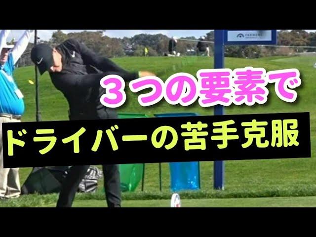 球を捕まえる3つの要素!飛んで曲がらないドライバーが得意になる方法!