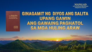 Ginagamit ng Diyos ang Salita upang Gawin ang Gawaing Paghatol sa mga Huling Araw (4/4) - Mapalad ang Mapagpakumbaba