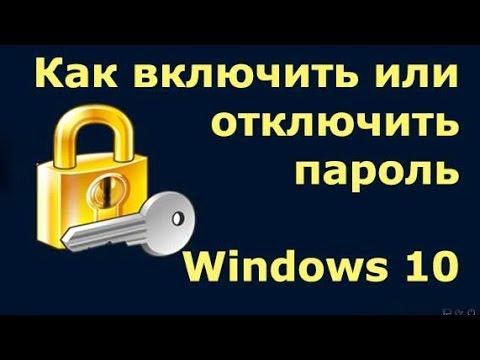 Как отключить пароль в биосе на ноутбуке - 5653