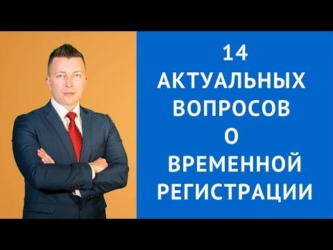 Что такое временная регистрация - прописка - как оформить -Адвокат по гражданским делам | консультация | московская | московск | адвоката | область | адвокат | онлайн | москва | юрист