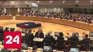 В Брюсселе проходит конференциия о будущем Сирии - Россия 24