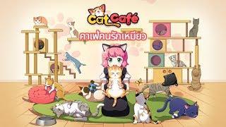 LINE Cat Cafe เกมมือถือบริหารร้านคาเฟ่แมวเหมียว สำหรับทาสแมวโดยเฉพาะ น่าเล่นมาก !!
