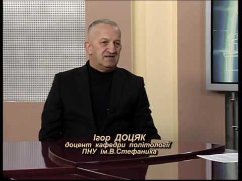 Актуальне інтерв'ю. Політолог Ігор Доцяк розповідає, в чому полягають вимоги Євросоюзу до України.