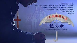 クリスチャン映画「三自愛国教会は私の傘」臆病者は神の国に入ることができない
