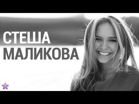 Стефания Маликова - дочь Дмитрия Маликова