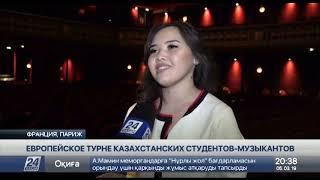 Долгими овациями завершился гала-концерт казахстанских музыкантов в Париже