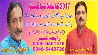 new song 2017   jina ape ake laiya o ve choor gaiye   talib hussain dard and imran talib
