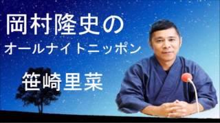岡村隆史 噂の笹崎里菜と仕事した!! オールナイトニッポン 笹崎里菜 検索動画 16