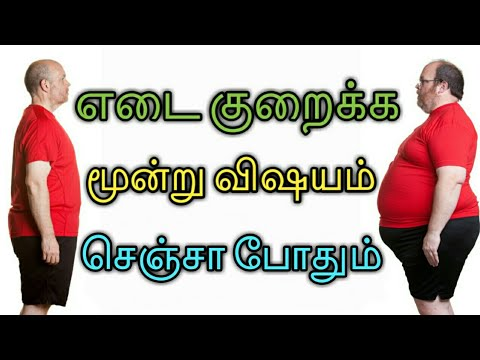 lose weight fast in tamil |  permanent Fast weight loss tips | reduce 10 kg in 1 month