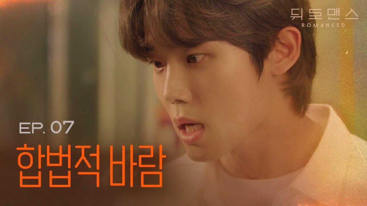 Download 🙂가스라이팅 남친 역관광🙃 [웹드라마] 뒤로맨스 EP07 / [Web drama] Romanced EP07 (ENG sub)