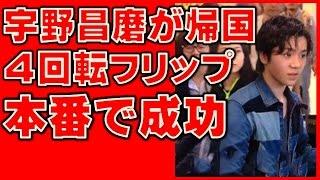 宇野昌磨が帰国「羽生選手に追いつけば世界のトップを争える」4回転フ...
