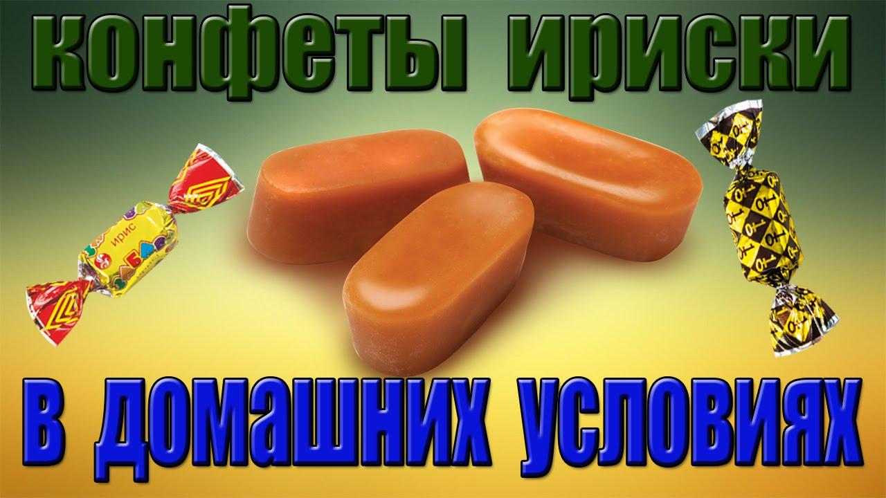 как приготовить карамель в домашних условиях для конфет
