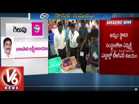 MLC Election Results | TRS Candidate B Lakshminarayana Wins Khammam Council | V6 News