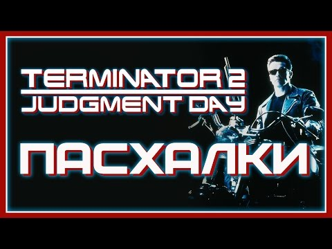 Терминатор 2: Судный день - Сцена 8/10 Аста ла виста, бейби (1991) QFHD